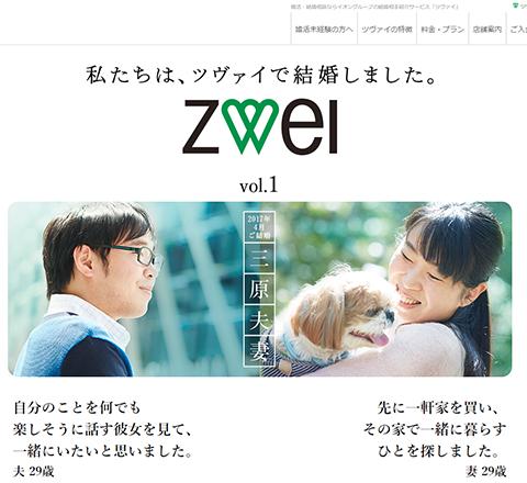 ツヴァイ(ZWEI)のサムネイル画像